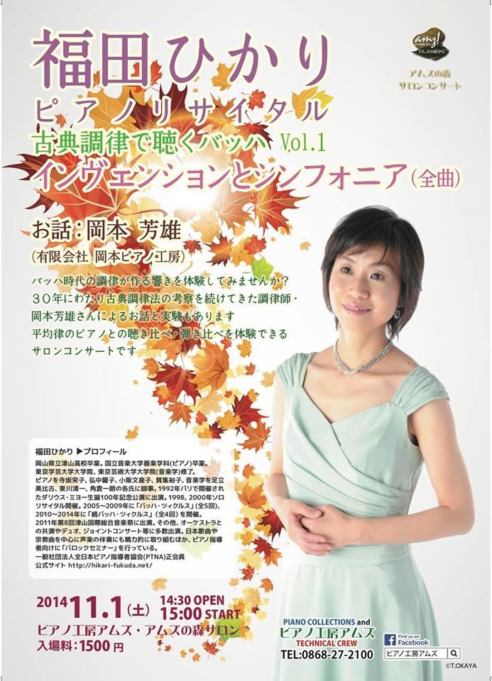福田ひかりリサイタル2014-11-1