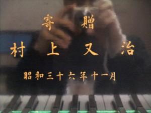 西脇の中学校のピアノ